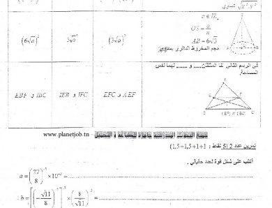 فرض مراقبة عدد 3 في الرياضيات تاسعة أساسي