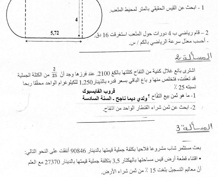مسائل في الرياضيات سنة سادسة