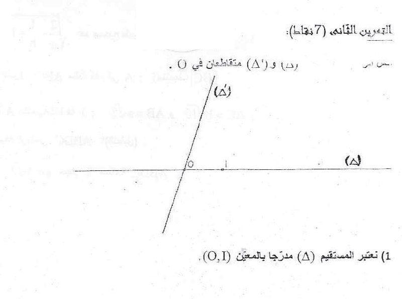 فرض مراقبة عدد 2 في الرياضيات 9 أساسي ـ 5