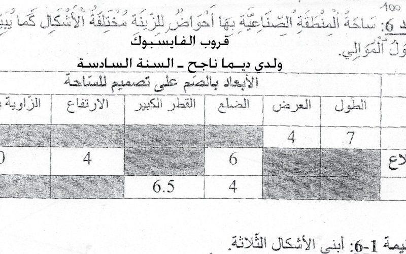 إمتحان رياضيات 6 إبتدائي الثلاثي الثاني ـ عليه عمل التلميذ ـ 2