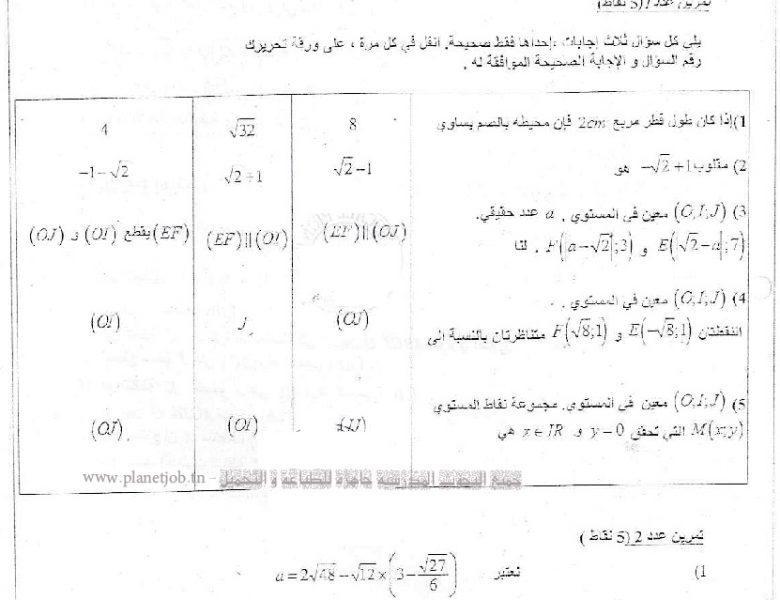 فرض مراقبة عدد 2 في الرياضيات 9 أساسي ـ 2