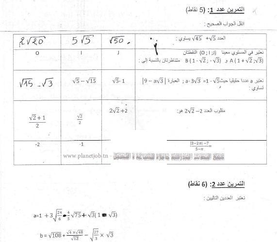 فرض مراقبة عدد 2 في الرياضيات 9 أساسي