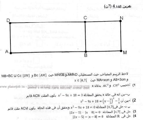 فرض مراقبة عدد 5 في الرياضيات 9 أساسي – 2