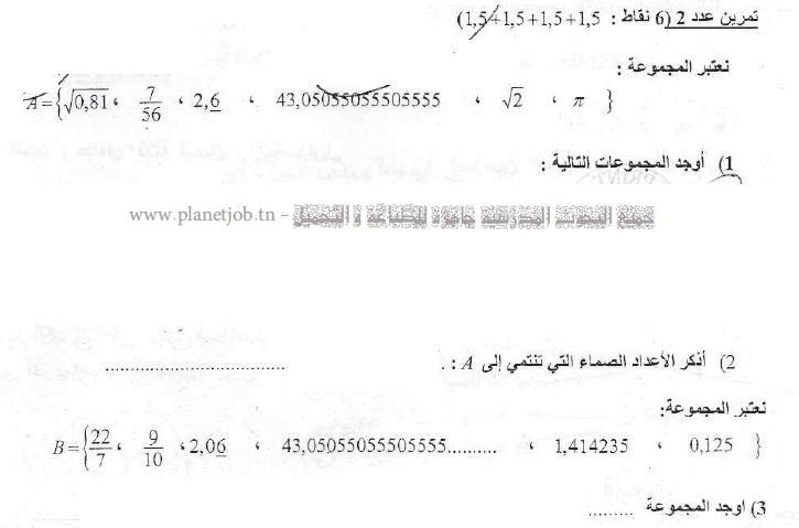 فرض مراقبة عدد 1 في الرياضيات 9 أساسي ـ 7