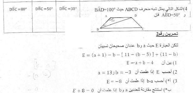 فرض منزلي عدد 1 في الرياضيات 8 أساسي – 3
