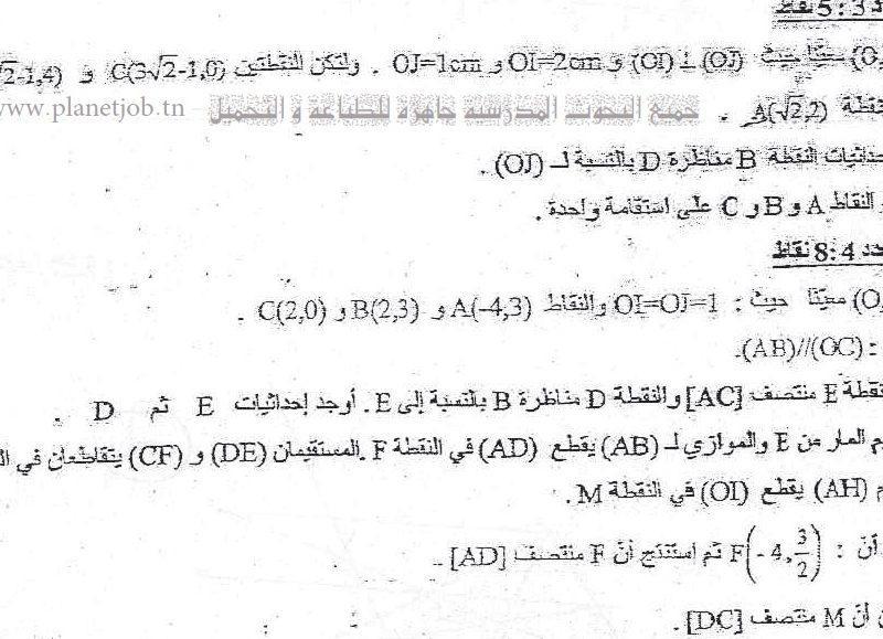 فرض مراقبة عدد 1 في الرياضيات 9 أساسي ـ 3