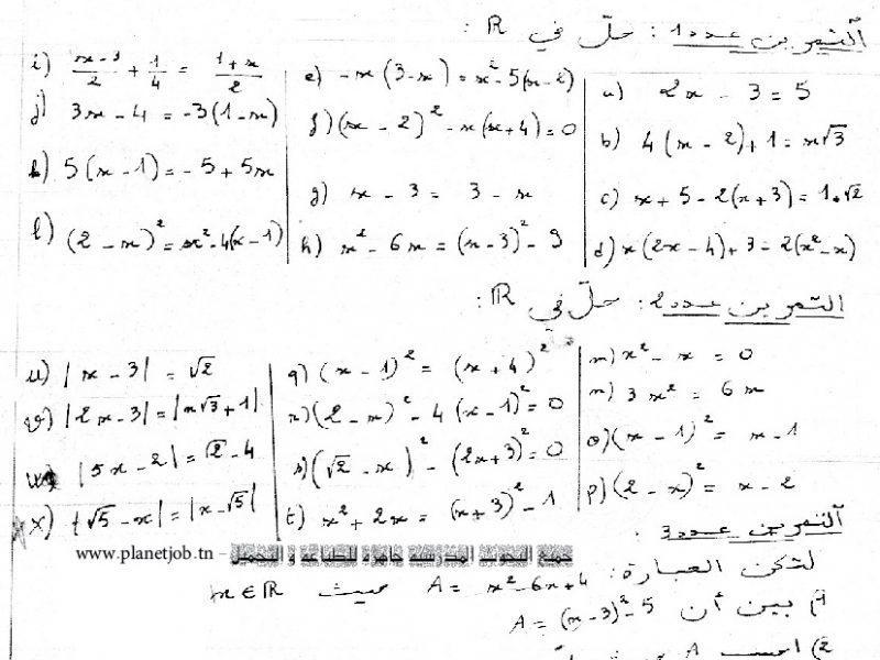سلسلة المعادلات و المجالات رياضيات تاسعة أساسي