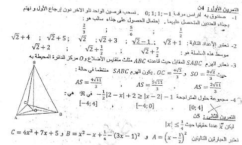 فرض تأليفي عدد 3 رياضيات 9 أساسي ـ 2