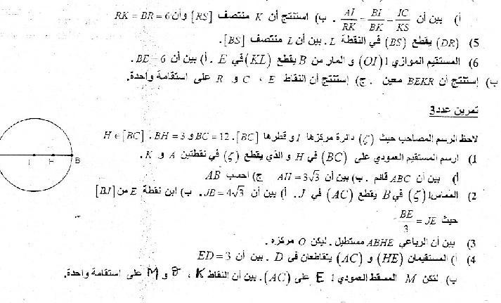 سلسلة تمارين رياضيات تاسعة أساسي الثلاثي الثاني