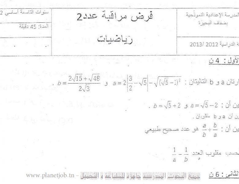 فرض مراقبة عدد 2 في الرياضيات 9 أساسي ـ 3