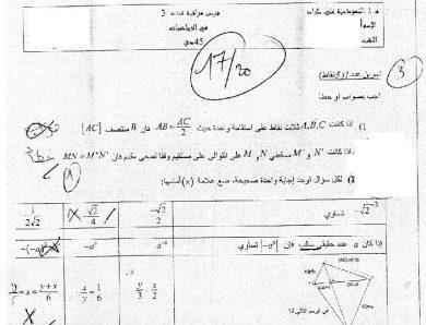 فرض مراقبة عدد 3 في الرياضيات تاسعة أساسي ـ عليه عمل التلميذ