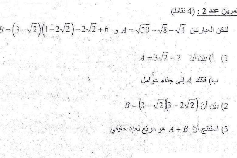 فرض مراقبة عدد 2 في الرياضيات 9 أساسي ـ 4
