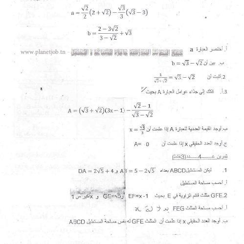 فرض مراقبة عدد 2 في الرياضيات 9 أساسي ـ 6