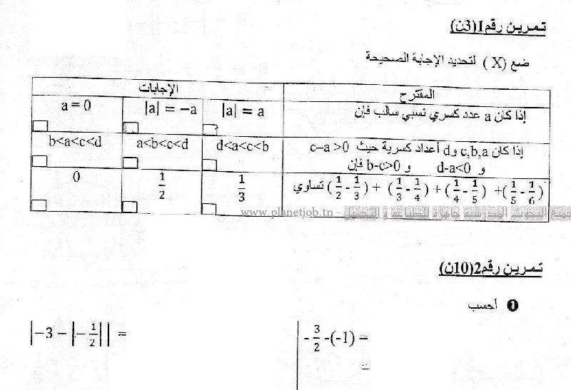 فرض مراقبة عدد 2 في الرياضيات 8 أساسي – 3