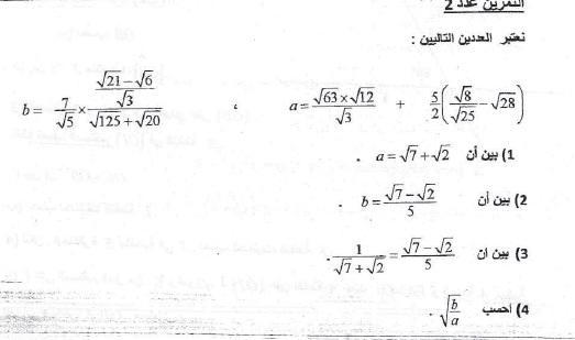 فرض منزلي عدد 1 في الرياضيات 9 أساسي
