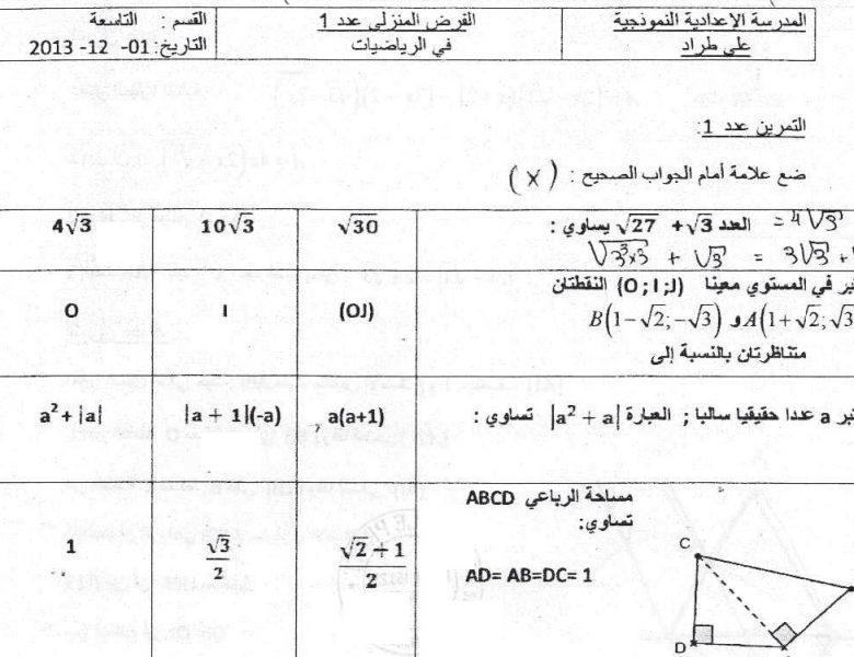 فرض منزلي عدد 1 في الرياضيات 9 أساسي ـ 4