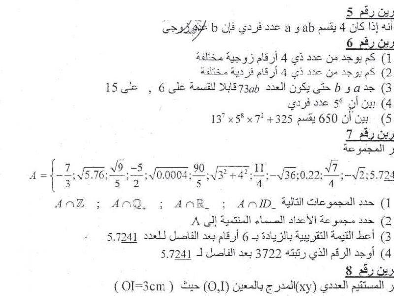 مراجعة للفرض العادي عدد 1 في الرياضيات 9 أساسي