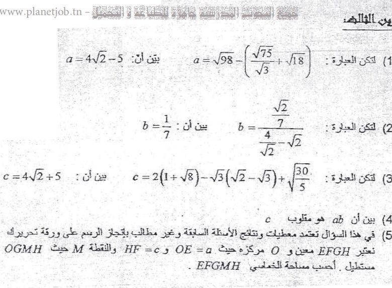 فرض تأليفي عدد 1 في الرياضيات 9 أساسي
