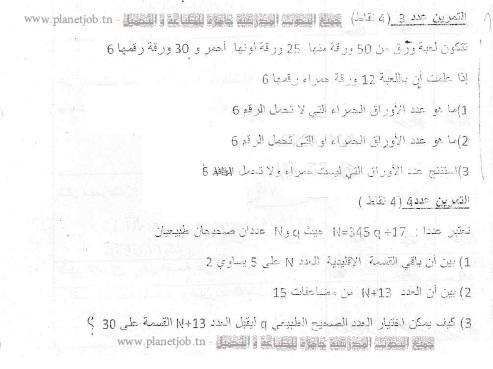 فرض مراقبة عدد 1 في الرياضيات 9 أساسي ـ 6