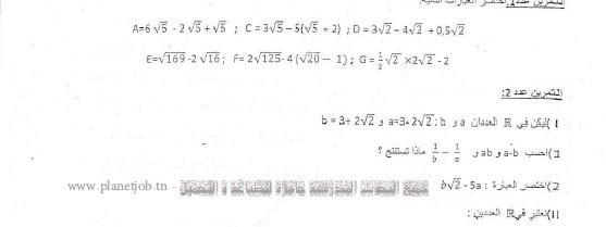 سلسلة ضرب رياضيات 9 أساسي
