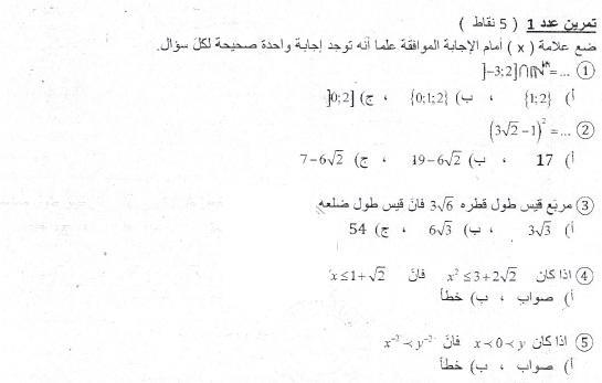 فرض مراقبة عدد 5 في الرياضيات 9 أساسي ـ 3