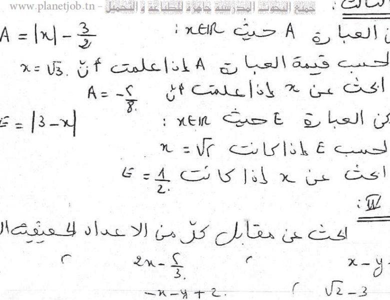 سلسلة تمارين الجمع و الطرح رياضيات 9 أساسي
