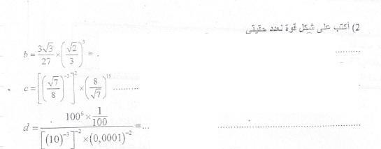 فرض عادي في الرياضيات عدد 3 تاسعة أساسي ـ 4