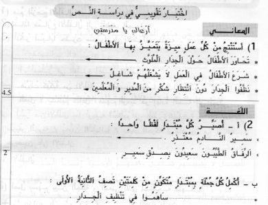 إختبار تقويمي في دراسة النص سنة رابعة + الإصلاح ـ الثلاثي الثاني