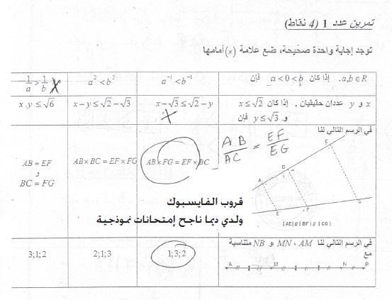 فرض عادي في الرياضيات عدد 4 تاسعة أساسي ـ عليه عمل التلميذ