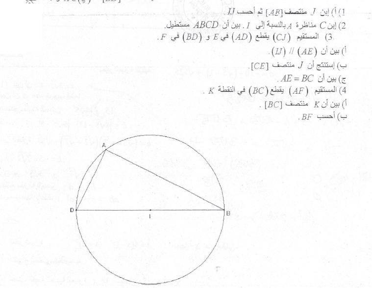 فرض منزلي في الرياضيات عدد 2 تاسعة أساسي