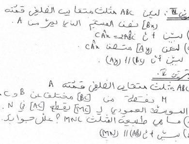تمارين متنوعة في الرياضيات تاسعة أساسي
