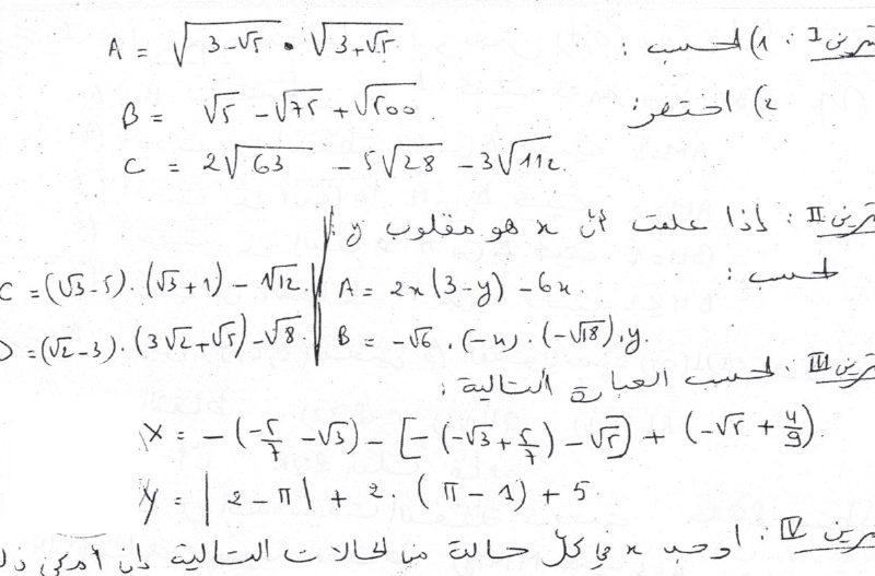 تمارين متنوعة في الرياضيات تاسعة أساسي ـ 2