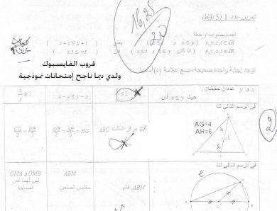 فرض عادي في الرياضيات عدد 4 تاسعة أساسي ـ 5