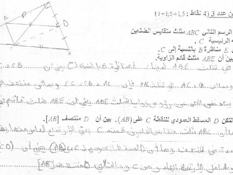فرض عادي في الرياضيات عدد 3 تاسعة أساسي
