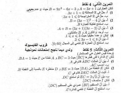 الإختبار الموحد في الرياضيات تاسعة أساسي + الإصلاح