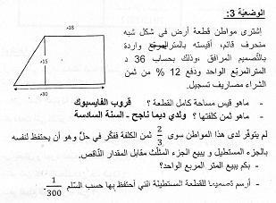 وضعيات في مادة الرياضيات 6 إبتدائي