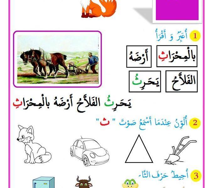 كتاب الحروف بالعربية لتلاميذ التحضيري و السنة الأولى