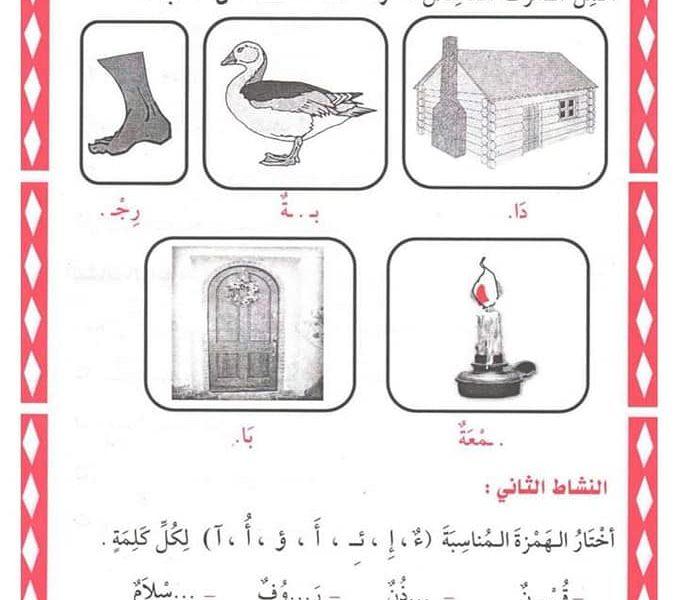 مجموعة من التمارين مادة العربية سنة أولى و سنة ثانية مع الإصلاح