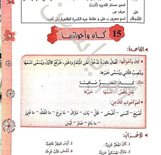 أفضل كتاب في قواعد اللغة العربية للرابعة ابتدائي