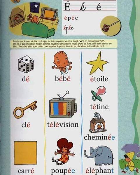 كتاب لتعليم القراءة باللغة الفرنسية للاطفال
