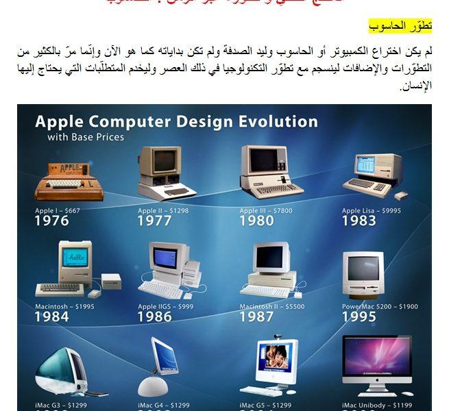 المنتج التقني و تطوره عبر الزمن : الحاسوب