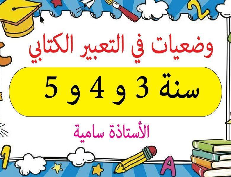 وضعيات في التعبير الكتابي سنة 3 و 4 و 5 إبتدائي
