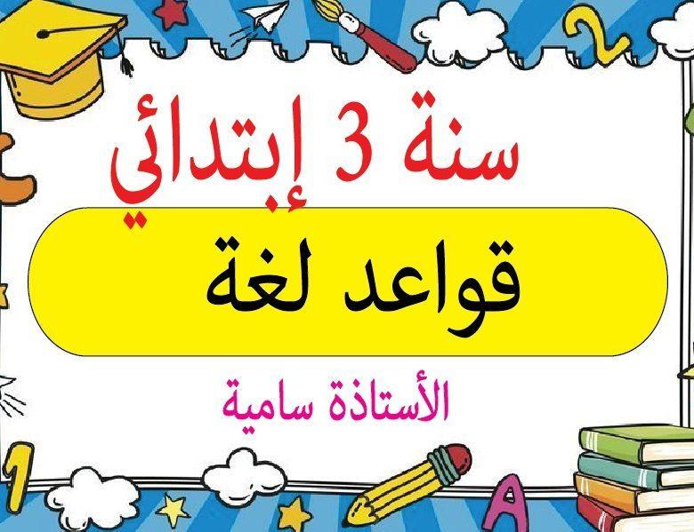 قواعد لغة سنة 3 إبتدائي