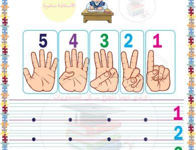 رياضيات سنة 1 : ترتيب و مقارنة الأعداد