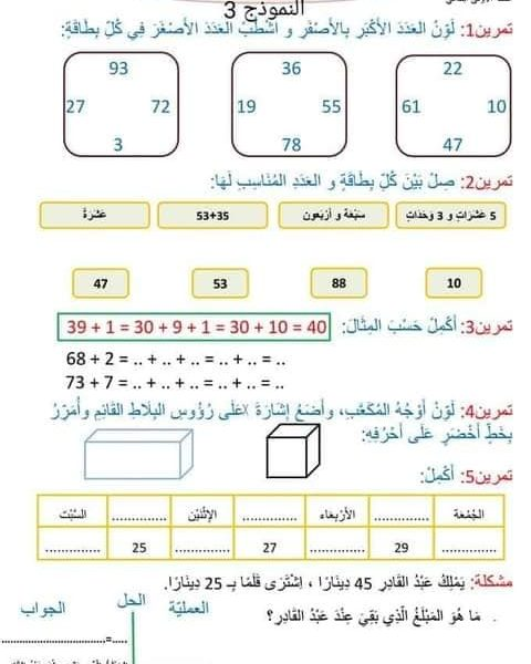رياضيات + الإصلاح سنة 2