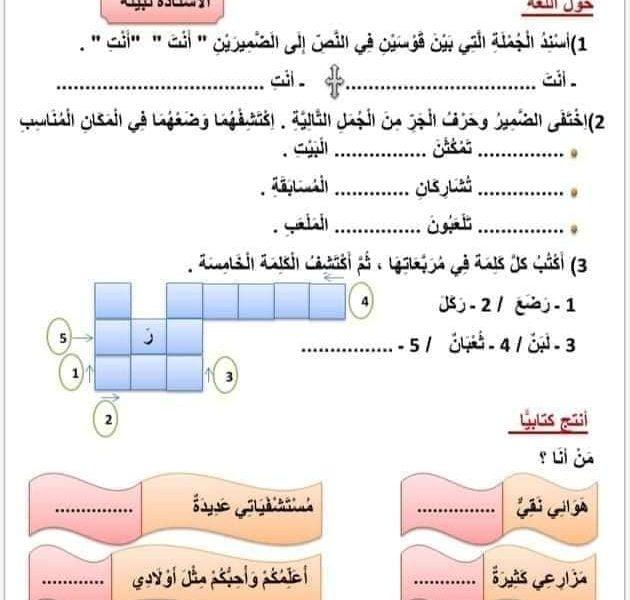 كتاب رائع في مادة العربية ـ دراسة نصوص سنة ثانية