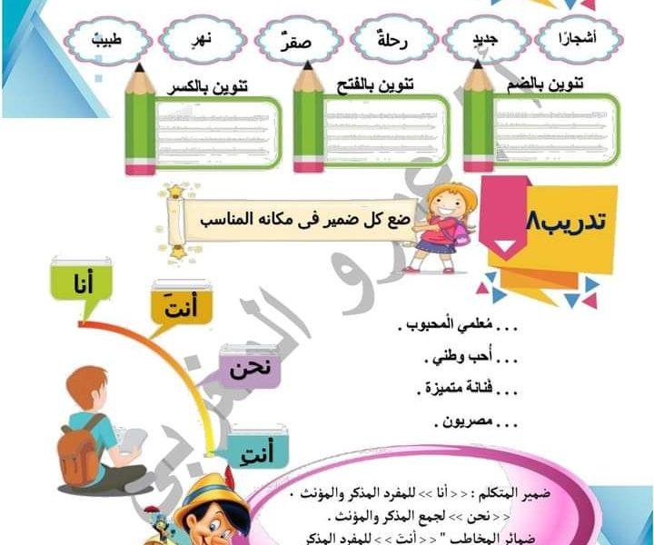 تمارين في العربية سنة 2