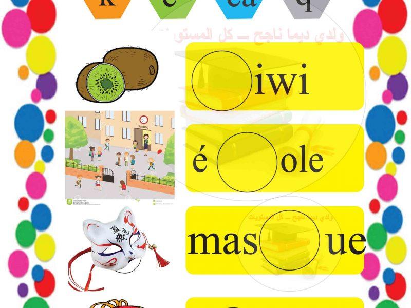 بطاقات حروف و كلمات بالفرنسية مستويات الإبتدائي
