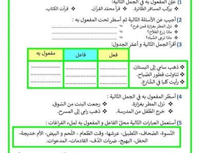 لغة عربية سنة سادسة إبتدائي