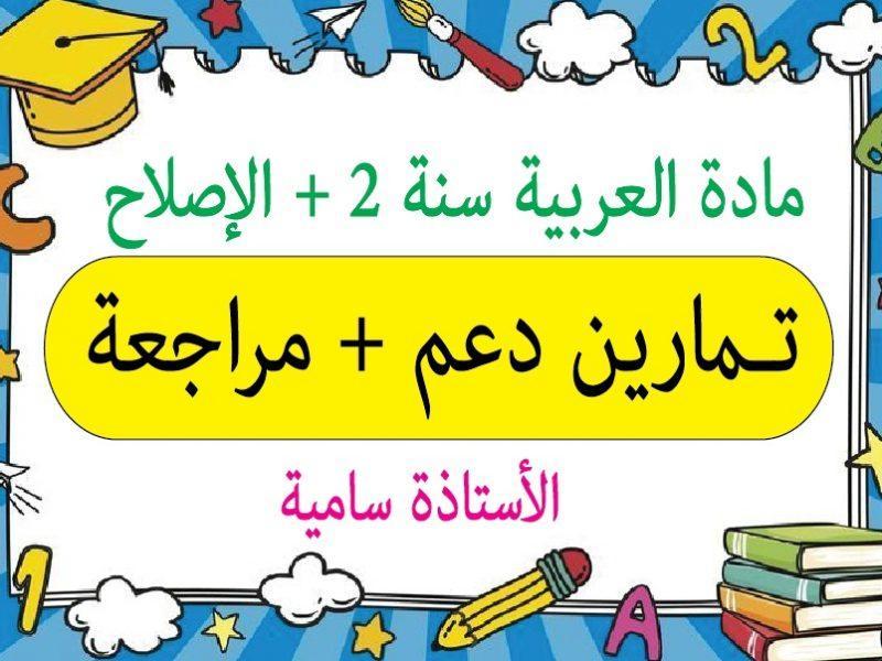 تمارين دعم مادة العربية سنة 2 + الإصلاح